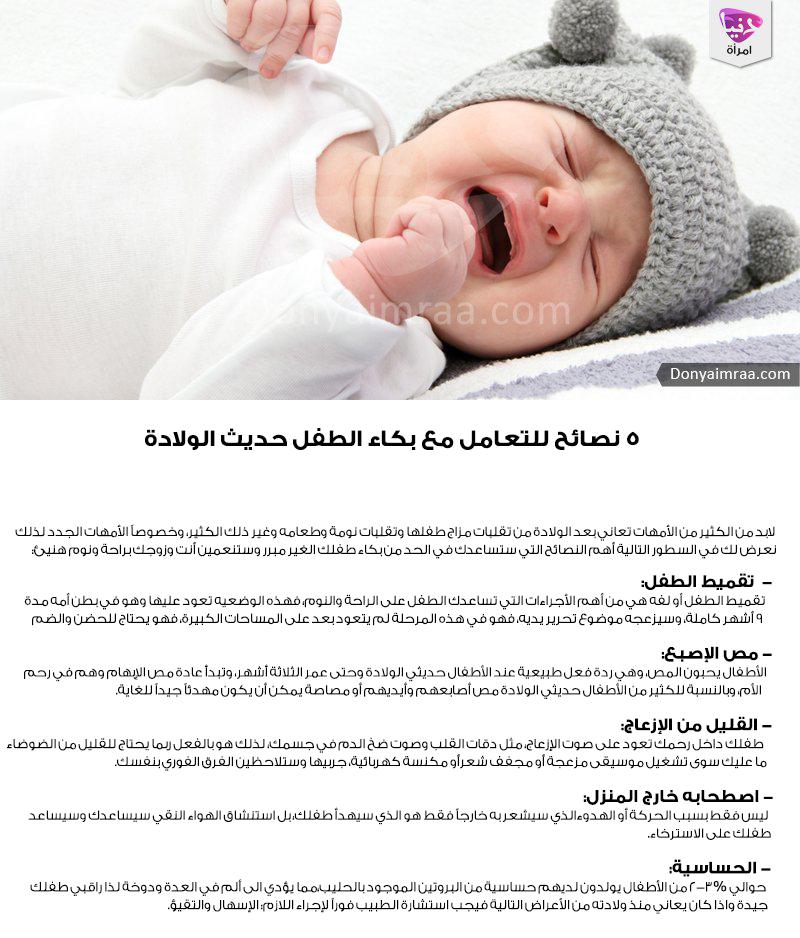بكاء رضيع بيبي حديث الولادة طفل اطفال دنيا امرأة كويت كويتيات كويتي دبي الامارات السعودية قطر Kuwai Baby Education New Baby Products Baby Photos