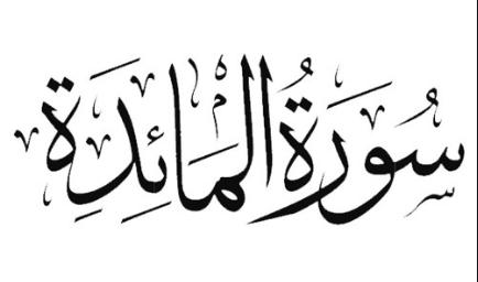 صراط الجنان فے تفسیر القران Quran Quran Surah Reading