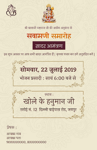 Free Online Khole Ke Hanuman Ji Invitation Card Maker Free Invitation Cards Free Invitations Invitation Card Maker