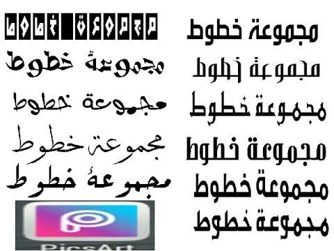 افضل موقع عربي لتحميل الخطوط الاسلامية والخطوط العربية وخطوط الزخرفة Arabic Fonts Islamic Fonts برامج سوفت Arabic Font Math Math Equations
