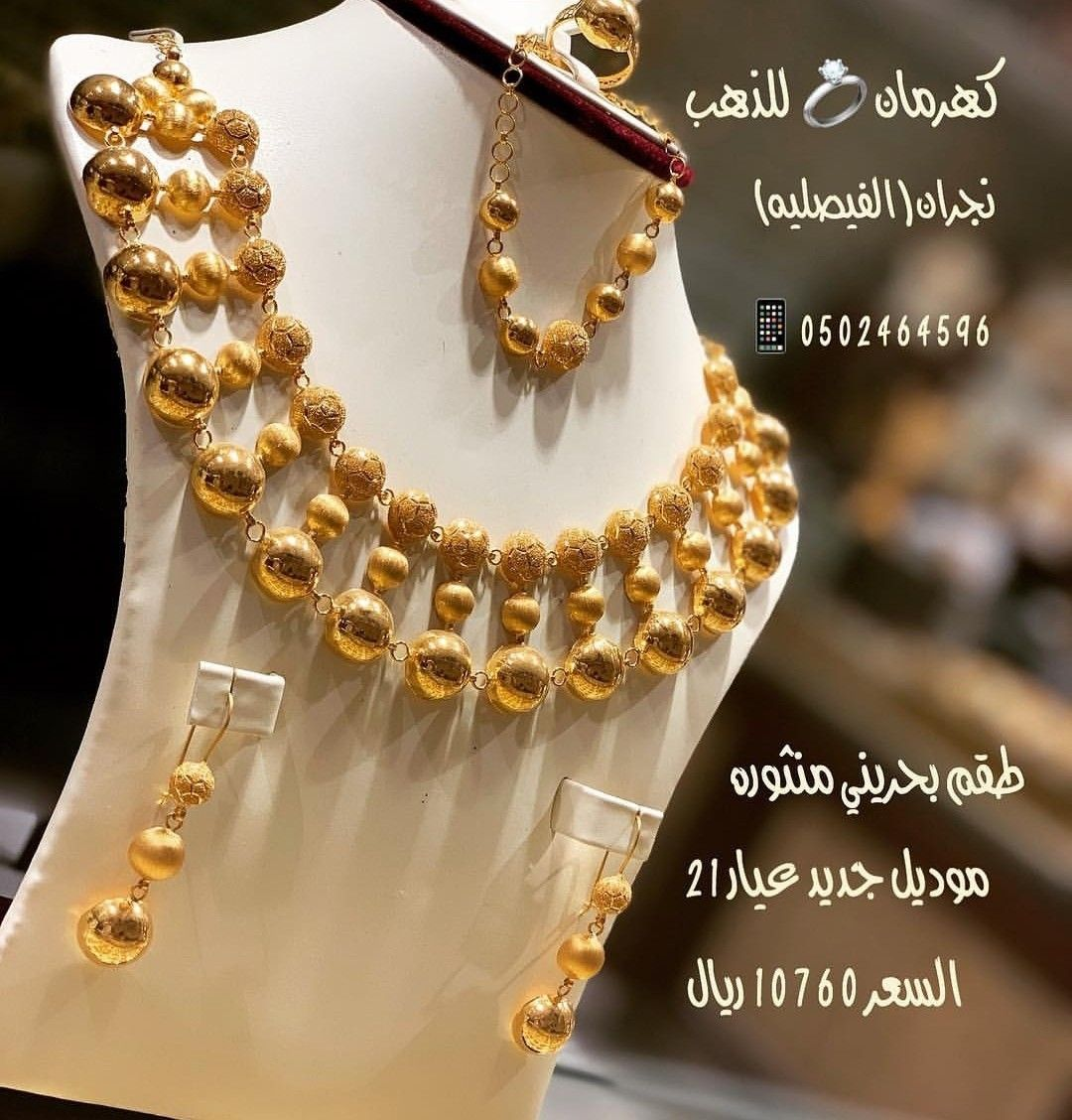 Pin By Princess Of Sambrial6282 On Gold الذھب Gold Earrings Designs Gold Necklace Designs Necklace Designs