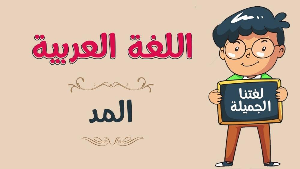 خلفيات كرتون لغة عربية Google Da Ara Cerceve