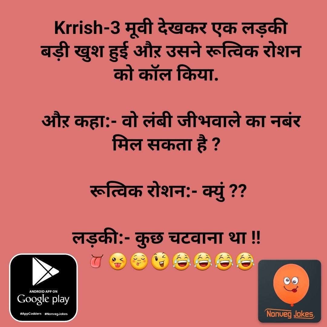 Adult Jokes in Hindi