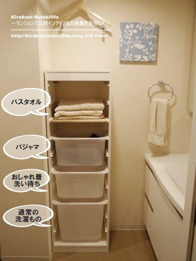 Ikeaのトロファストでたまりがちな洗濯物を分別してすっきり Kirakuni Sutekilife マンションで北欧インテリアなお部屋を目指して インテリア 収納 バスルームの整理整頓 脱衣室 収納