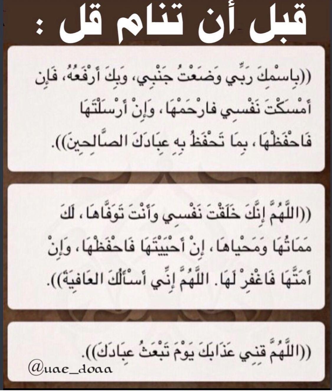 Pin On الله