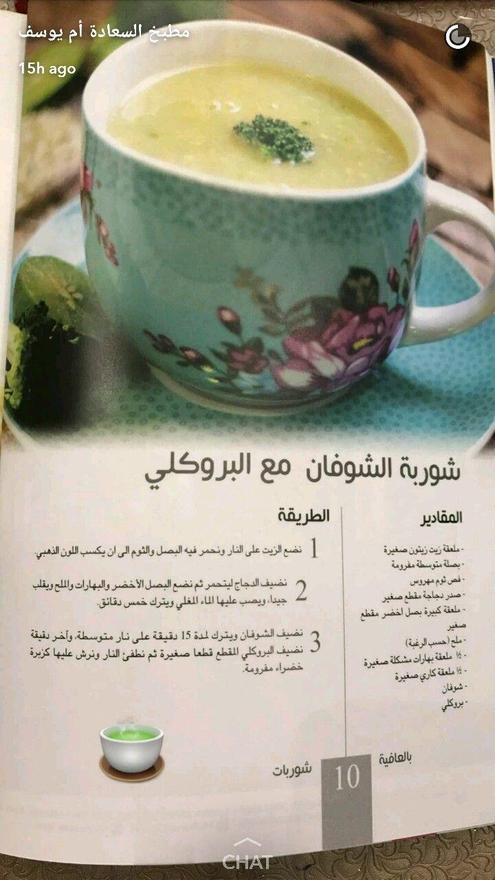شوربة الشوفان مع البروكلي Baby Food Recipes Arabic Food Ph Food Chart