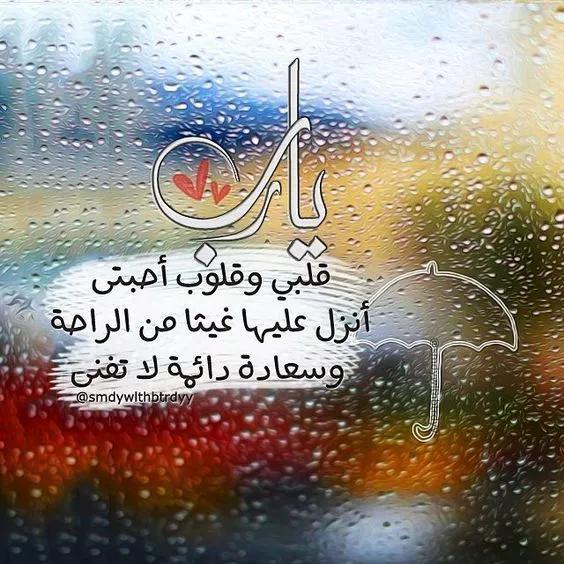 صور كلمات الصباح والتفاؤل صباح التفاؤل والأمل فوتوجرافر Islamic Pictures Blessed Friday Arabic Words