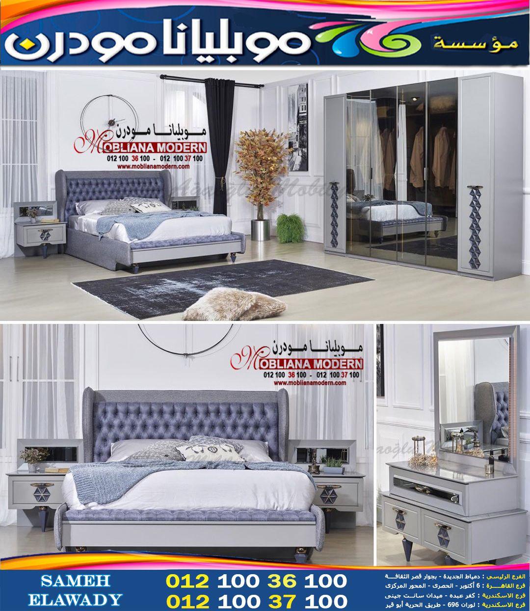 اكـبـر مـول لـلاثاث بالإسكندرية Mobliana Furniture Home Decor Home Decor Decals Decor