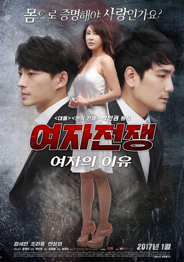 Upcoming Korean movie 'Female Wars: The Reason for Women