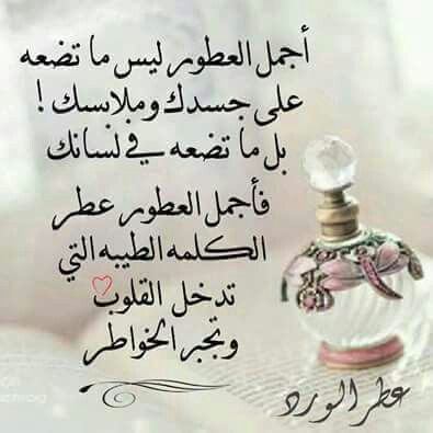 Pin By Gharib Makld On كلمات لها معنى Arabic Love Quotes Life Quotes Words