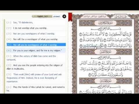The Meaning Of The Koran In English Almaumat معاني من القران الكريم باللغة الانجليزية المعوذات Quran Sayings Bullet Journal