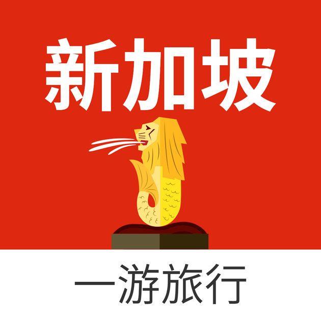 NEW iOS APP 新加坡一游 — 新加坡旅游地图、攻略 北京雷动无线科技有限公司 Movie