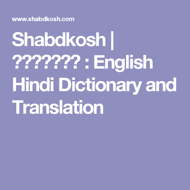 Shabdkosh shabdkosh com | Excellent English Hindi Dictionary