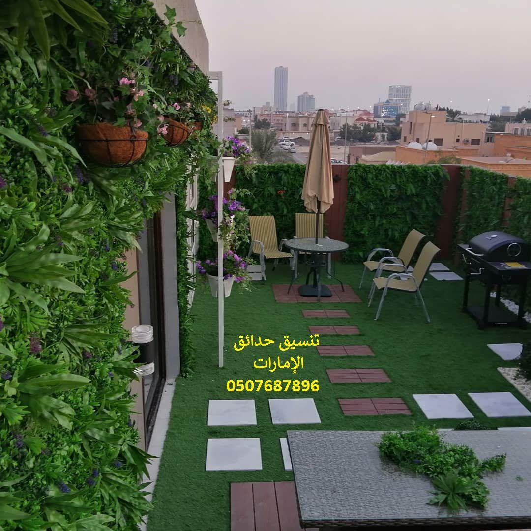 تنسيق حدائق منزلية صغيرة خارجيه حدائق منزلية كبيرة حدائق منزليه بالعشب الصناعي حدائق منزليه بسيطه In 2020 Patio Outdoor Decor Outdoor