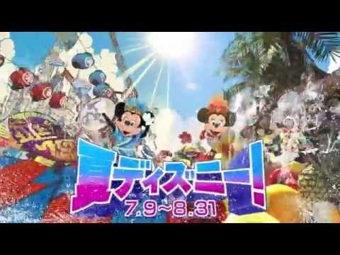 TVCM 2015年 「夏ディズニー」篇 - YouTube