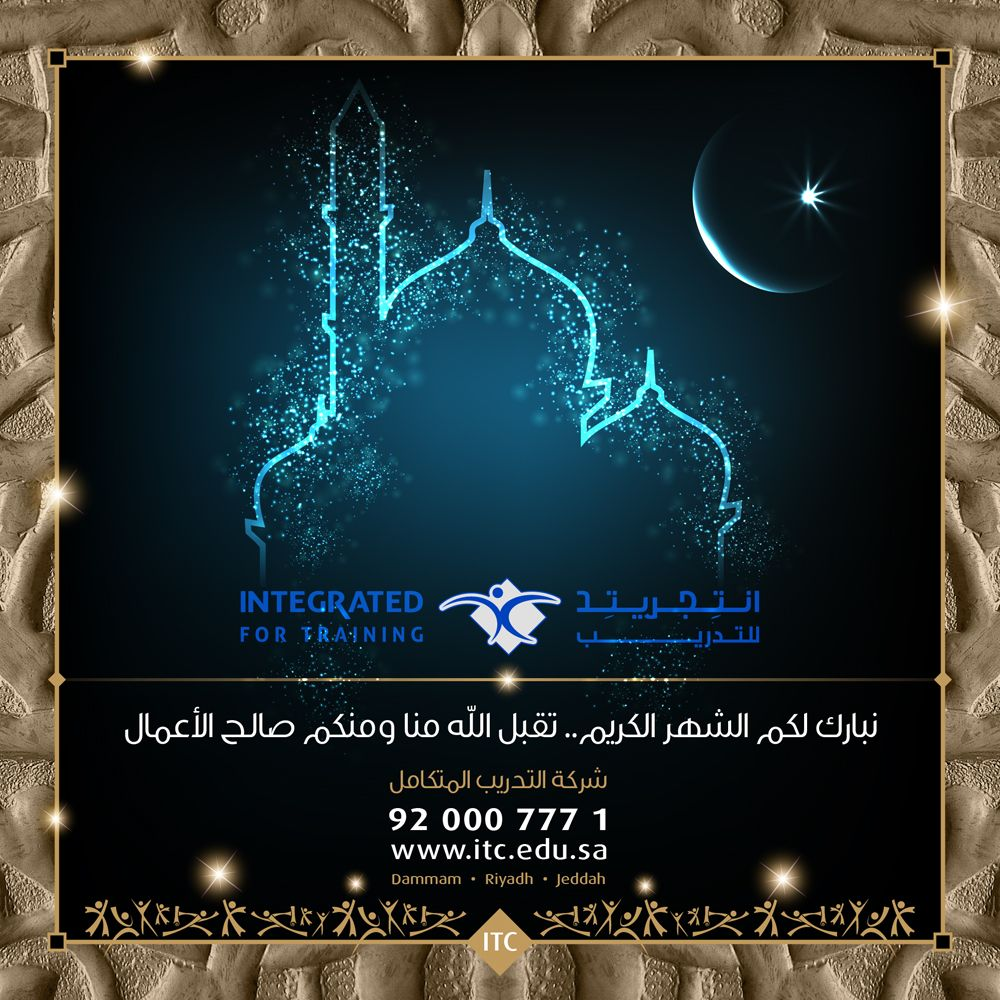 نهنئكم بحلول شهر رمضان المبارك Wishing You And Your Family Blessed Month Of Ramadan Ramadan Kareem Ramadan Dammam Jeddah