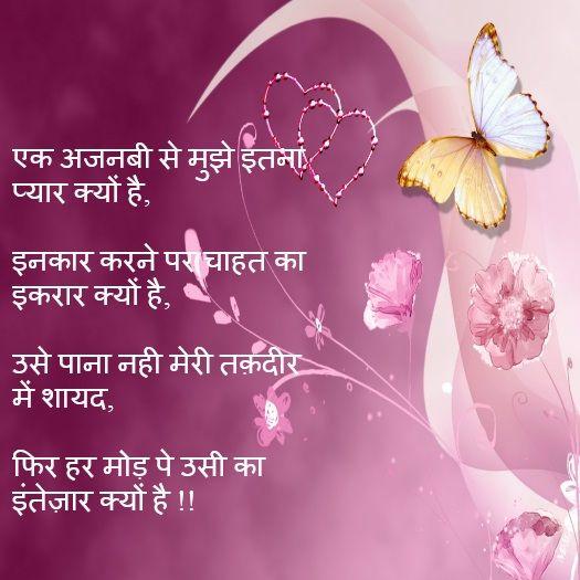 best love shayari in hindi for lover 4  happy anniversary