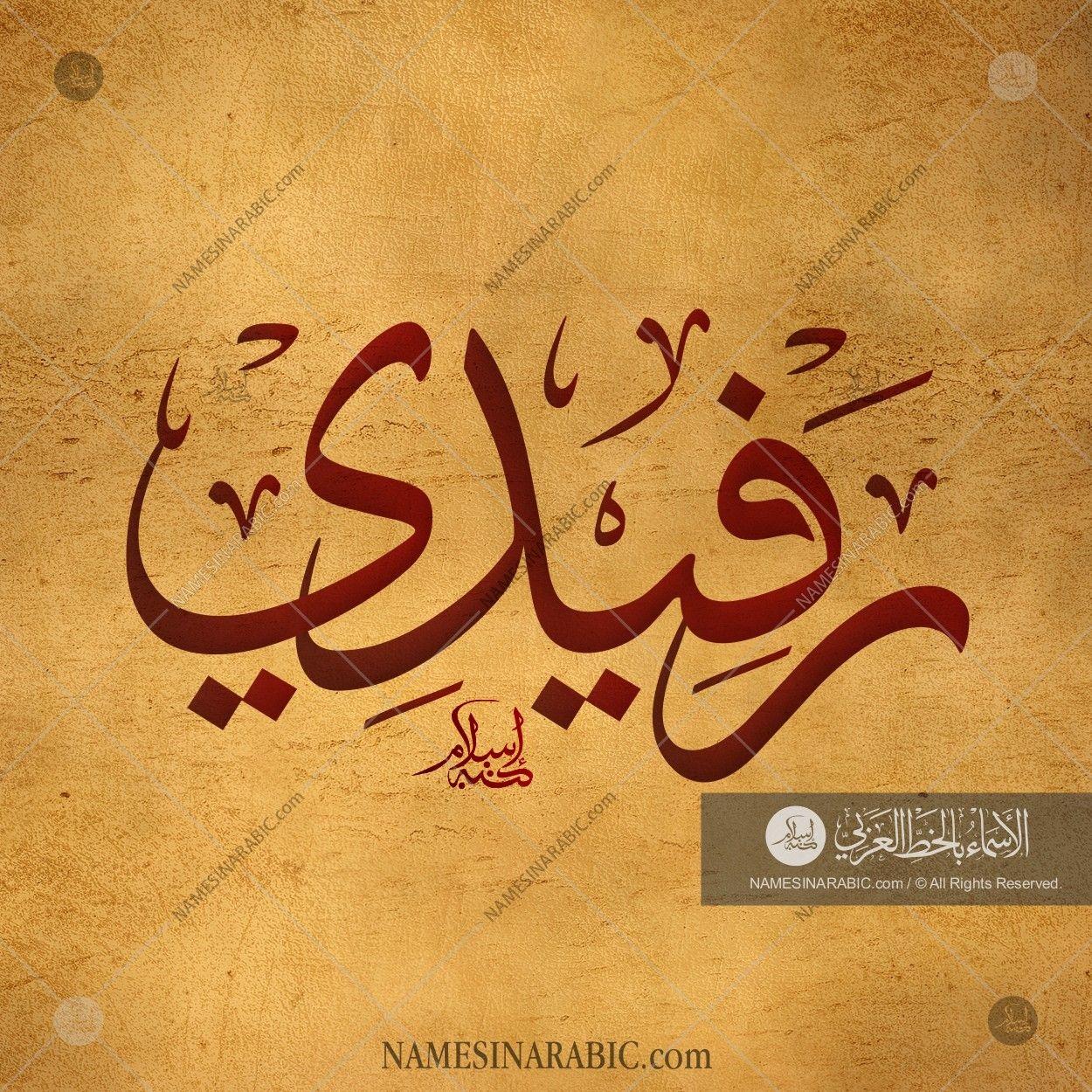 Rafedi رفيدي Names In Arabic Calligraphy Name 3442 Calligraphy Name Calligraphy Arabic