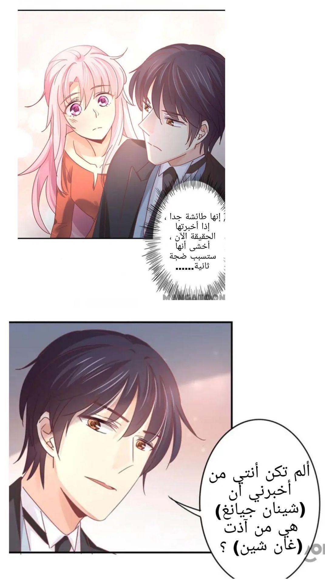 أول مرة قابلت فيها جيانغ شينغ إير شياو تينغ يو شاب ثري وغامض المغامرة المغامرة Amreading Books Wattpad Sao Manga Anime Hyun Jae