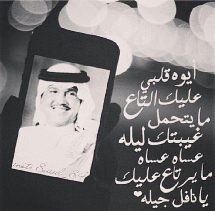 Ayoooooo 8lbeee 3lek Altaaa3 Sing To Me Arabic Quotes Songs