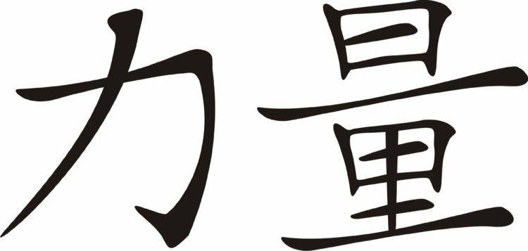 symbole de la force en tatouage id es des diff rentes cultures anciennes tattoo signification. Black Bedroom Furniture Sets. Home Design Ideas