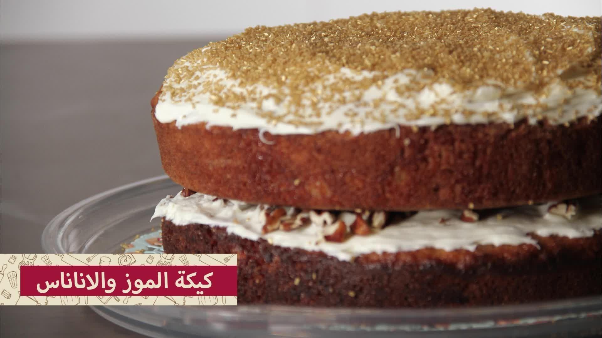 كيكة الموز والاناناس الشهية Recipe Desserts Food Cake