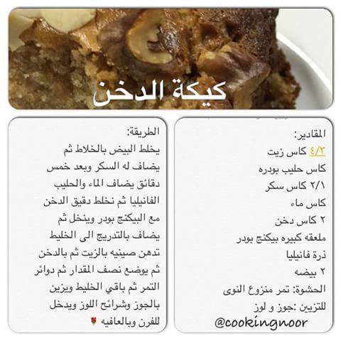 كيكة الدخن Arabic Food Food Cooking