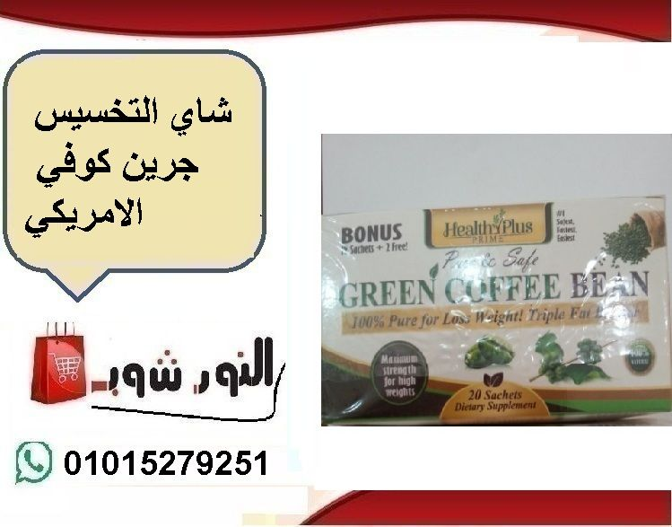 شاي التخسيس جرين كوفي الامريكي Green Coffee Bean Green Coffee Pure Products