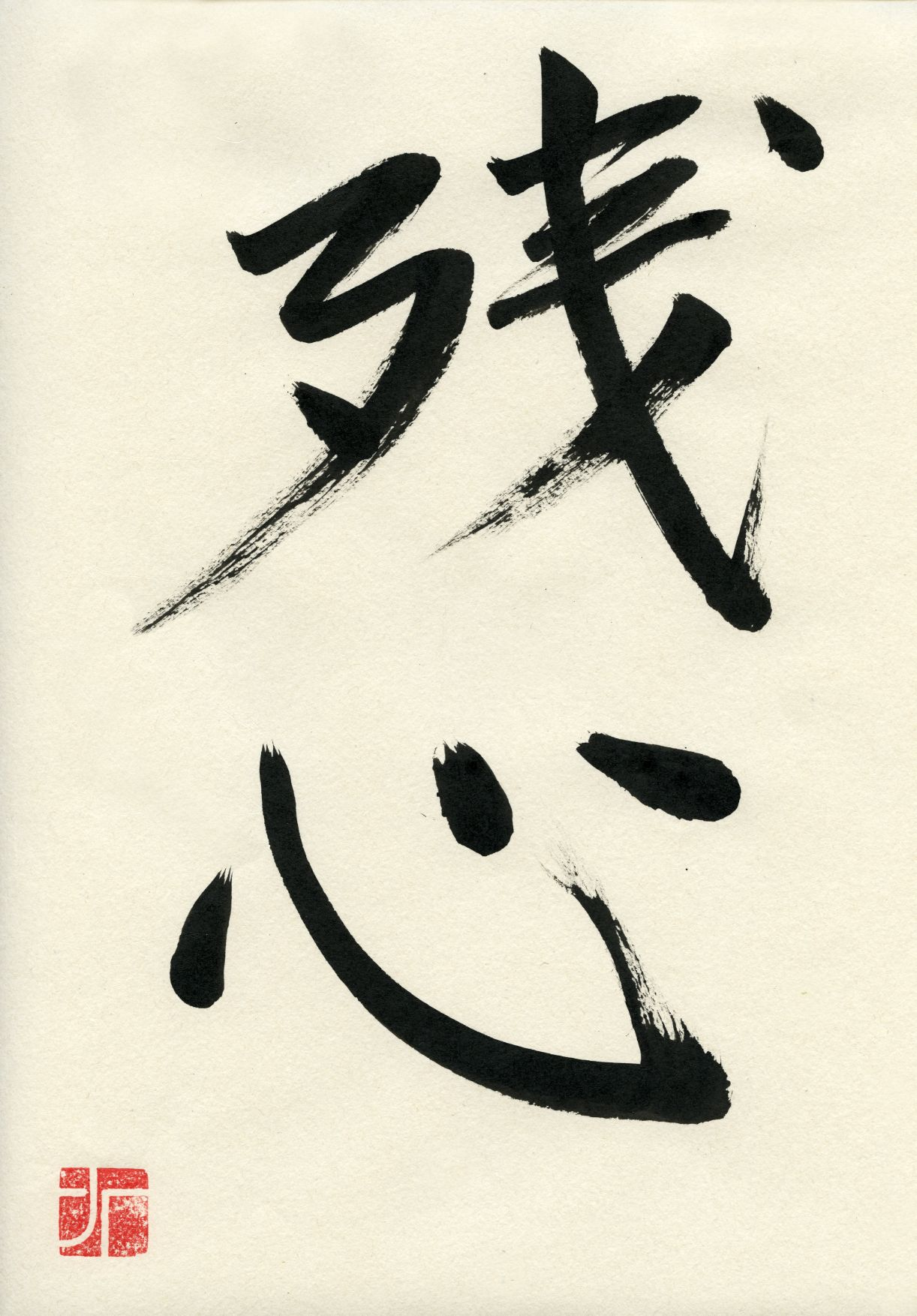 Zanshin zanshin generally translated in martial arts as zanshin zanshin generally translated in martial arts as awareness it has the deeper meaning buycottarizona Images