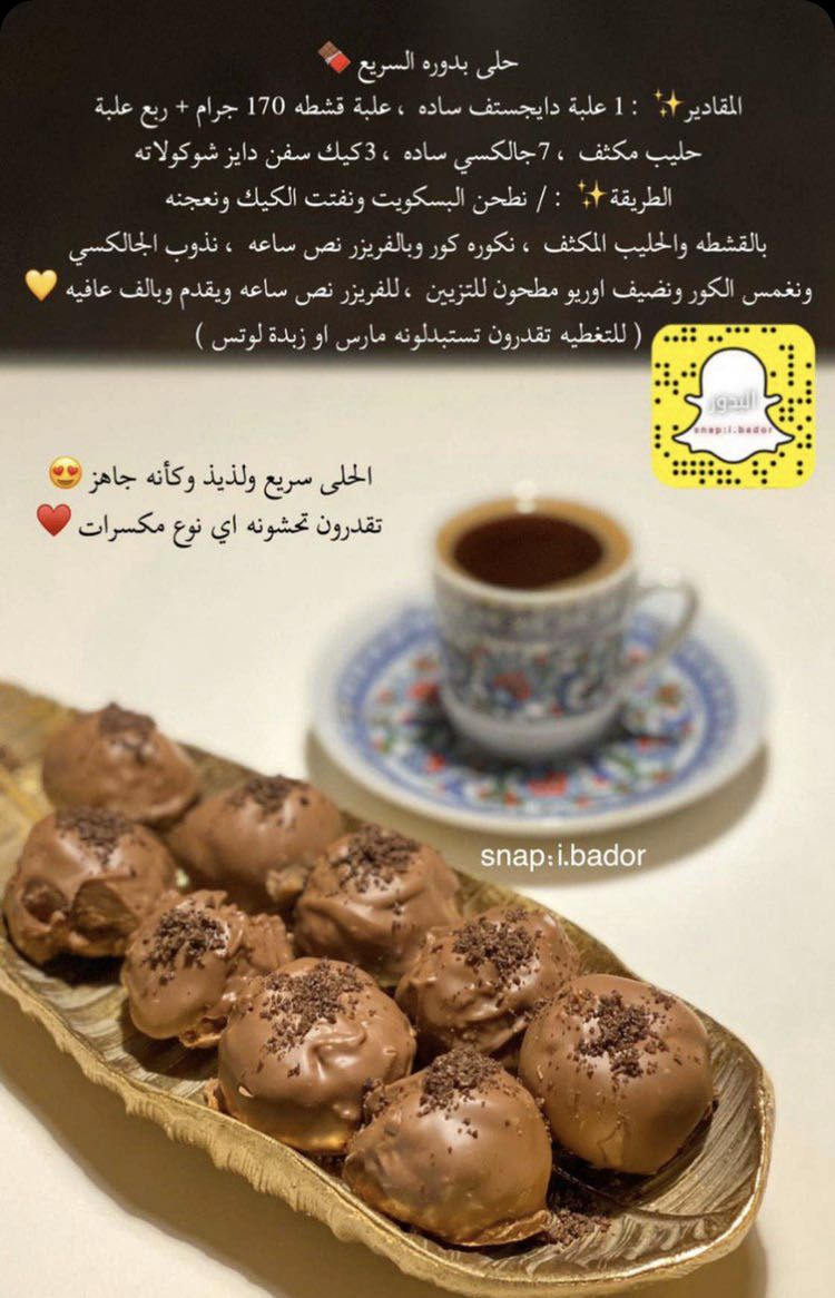 Pin By Riham Bassam On Food Yummy Food Dessert Sweet Desserts Food Recipies