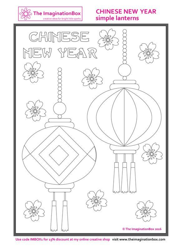 Free Chinese New Year Lantern Coloring Page