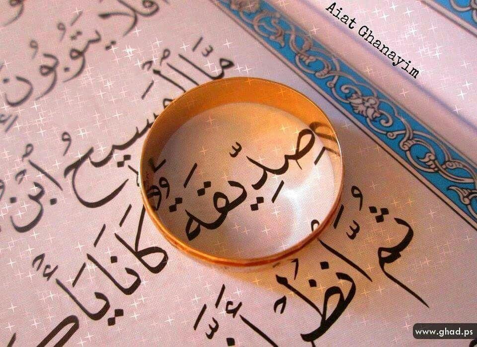 Pin By Hassy Malik On حـروف و أسمـاء Calligraphy Name Quran Verses Verses