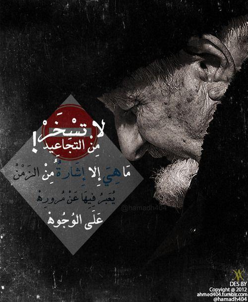 لا تسخر من التجاعيد Arabic Quotes Arabic Proverb Arabic Words