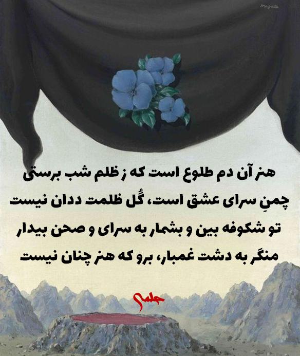 برای خواندن غزل کامل روی لینک بزنید غزلیات حلمی ادبیات عرفانی درباره هنر غزل درباره هنر شعر درباره هنر نقاشی و ادبیات Farsi Quotes Poems Home Decor