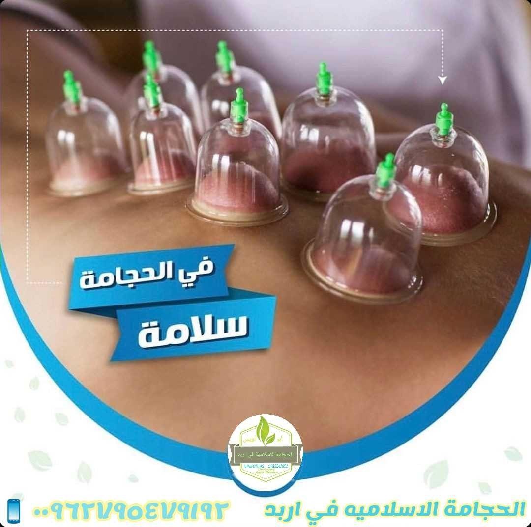 Pin By الحجامة الإسلامية On الحجامة الاسلاميه Food Pudding Desserts