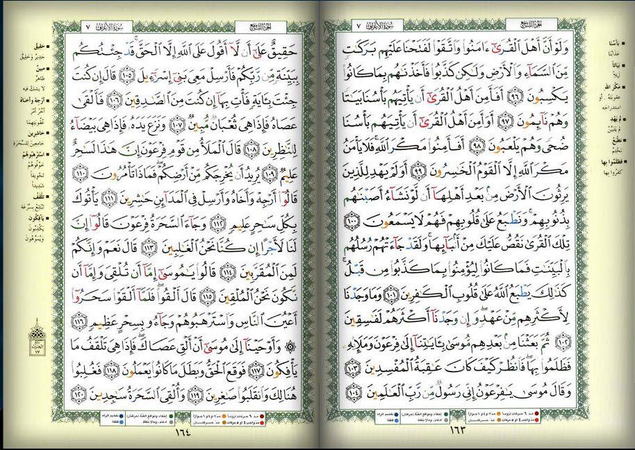 صفحه 163 ، 164 #القرآن_المصور الجزء التاسع ؛ سوره : الأعراف