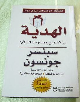 الهدية لسبنسر جونسون Book Worth Reading Books Books To Read