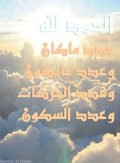 Desertrose الحمد لله حمد ا طيب 13