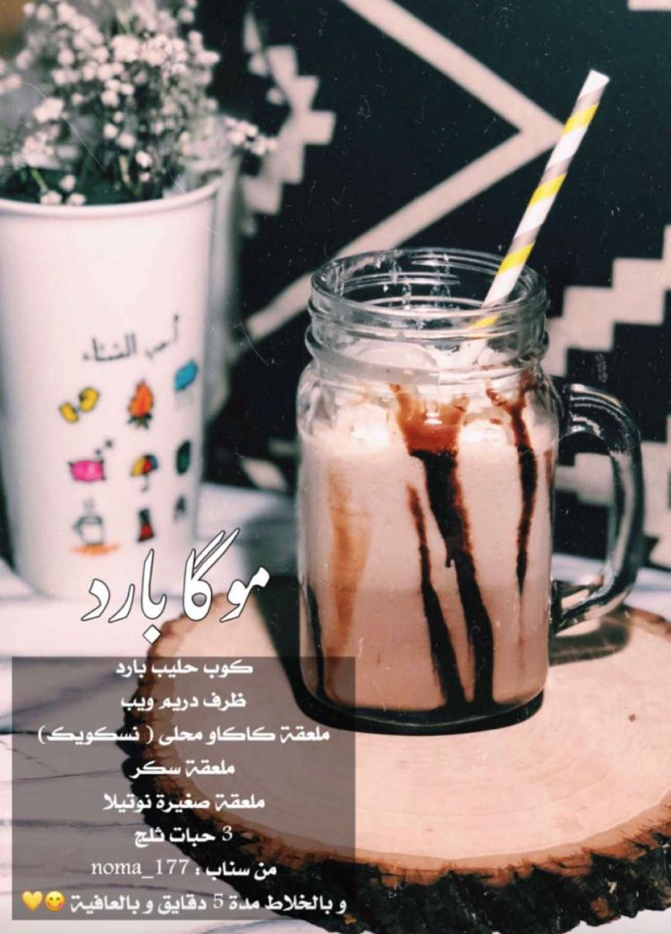 Pin By Hameed On وصفات مشروبات ساخنة و باردة عصائر مثلجات Smoothie Drink Recipes Coffee Drink Recipes Starbucks Drinks Recipes