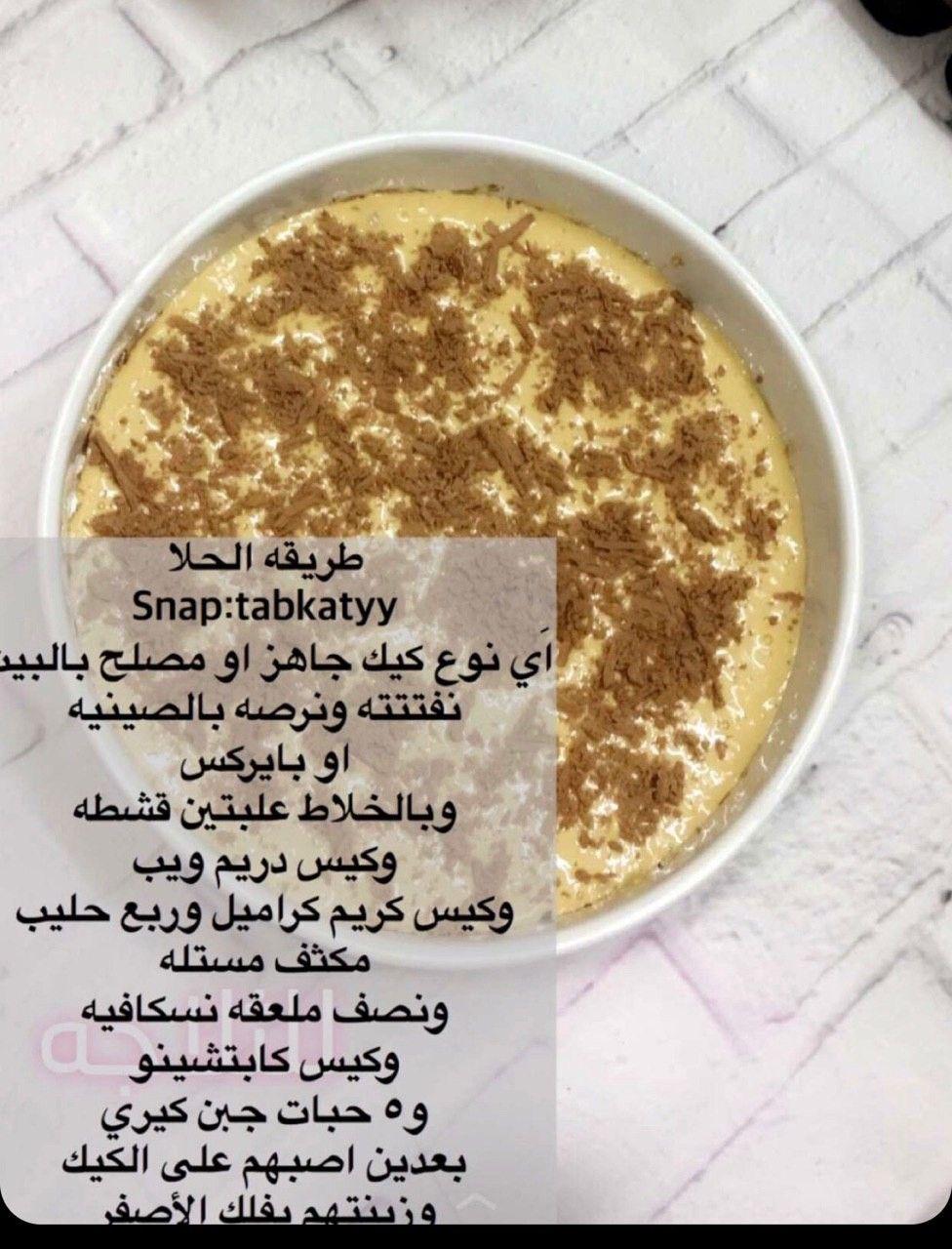 Pin By Soso On وصفات حلى صينية Recipes Cooking Recipes Arabic Food
