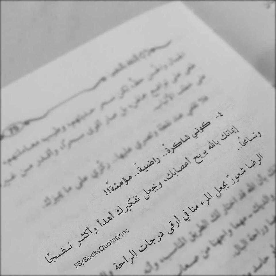 Mega Midou Arabic Words Words Quotes