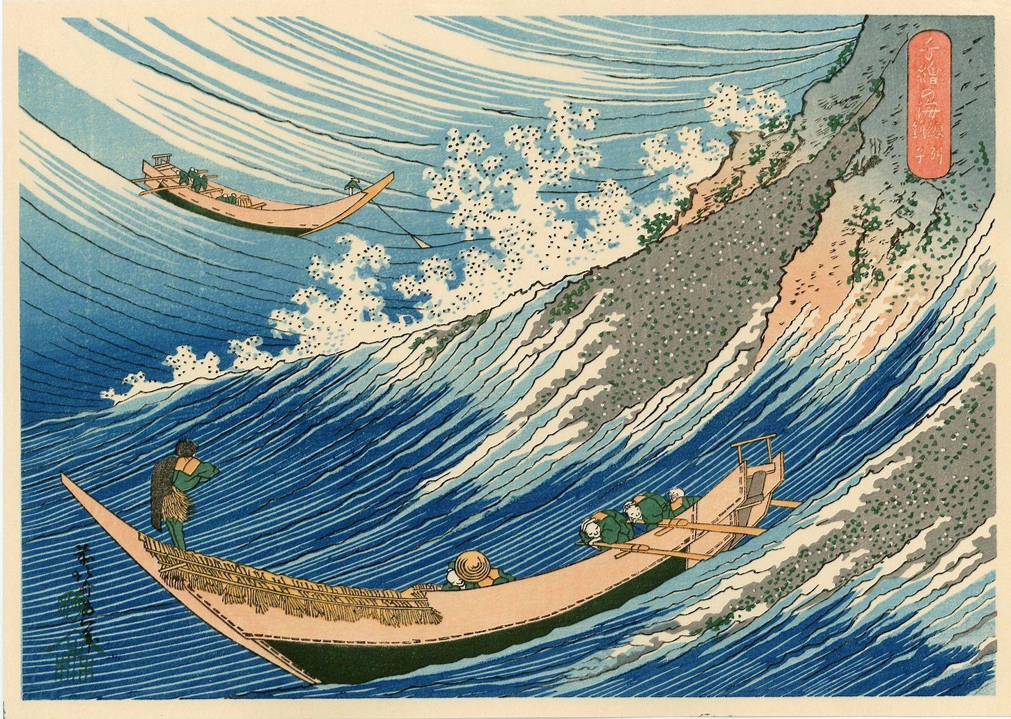 Veritable Estampe Japonaise De Hokusai Quot Les Bateaux De Peche A Choshi Shimosa Quot Japanese Woodcut Japanese Woodblock Printing Japanese Painting