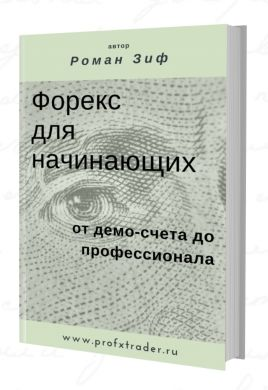 Книги forex ru forex chart patterns pdf