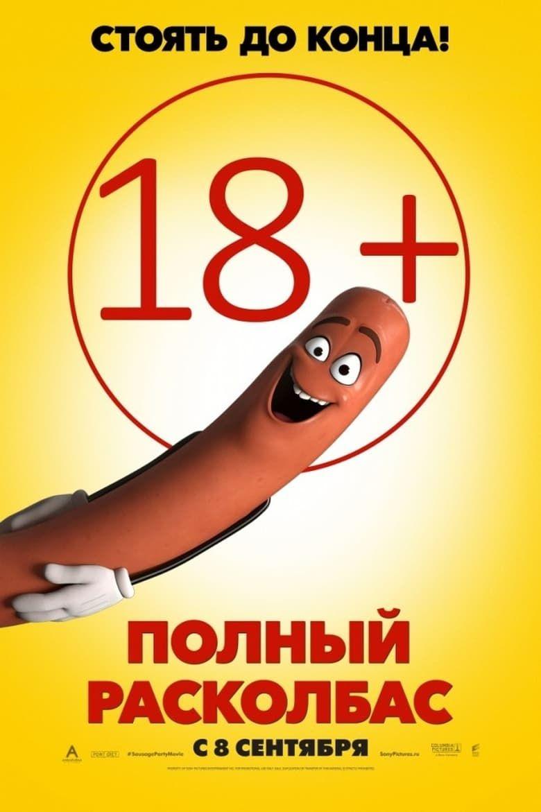 Sausage Party Streamen