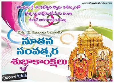 telugu happy new year quotes with lord venkateswara swamy images