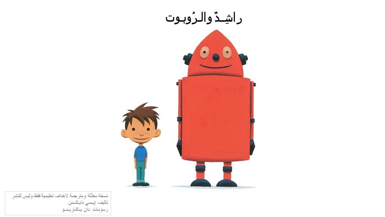 قصة راشد و الروبوت للاطفال بطريقة عرض بوربوينت Arabic Alphabet For Kids Alphabet For Kids Character