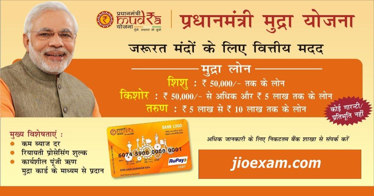 Pradhan Mantri Mudra Yojna in hindi Online application