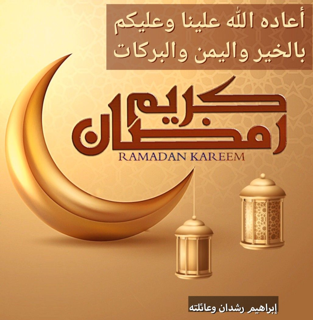 رمضان الرحمة كل عام وأنتم بخير أعاده الله علينا وعليكم بالخير واليمن والبركات رمضان الرحمة