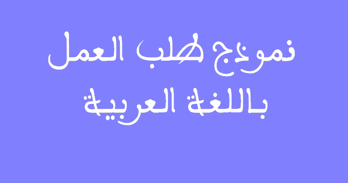 نموذج طلب خطي 2020 تحميل نماذج لطلب العمل والمباريات Arabic Calligraphy