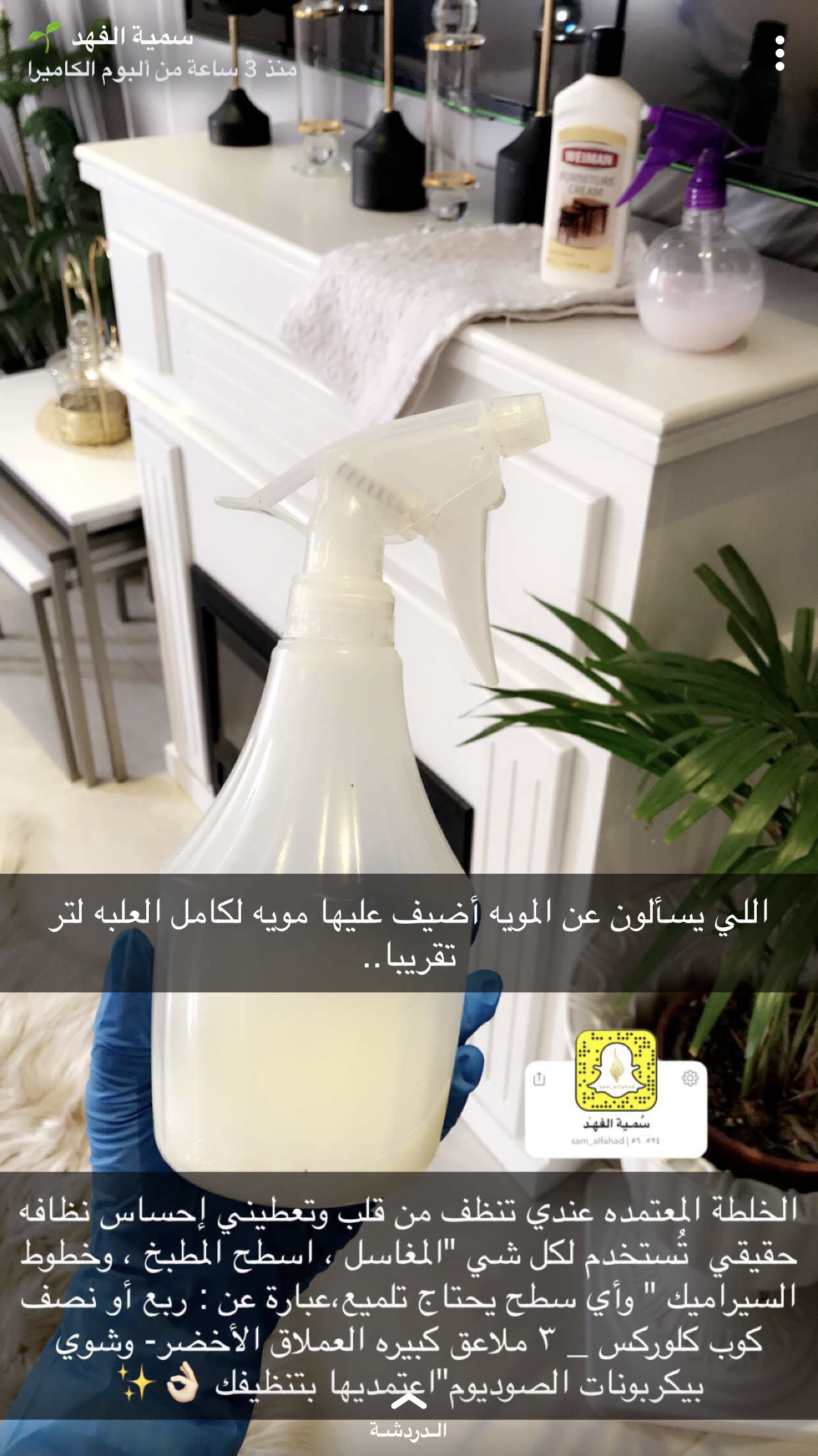 Pin By Jehan On تنظيف وتعطير Homemade Cleaning Solutions House Cleaning Checklist Diy Home Cleaning